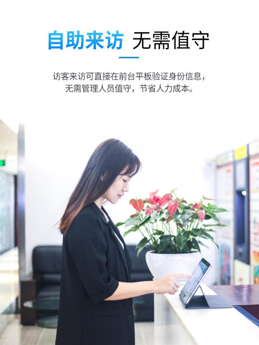 企业微信来访管理