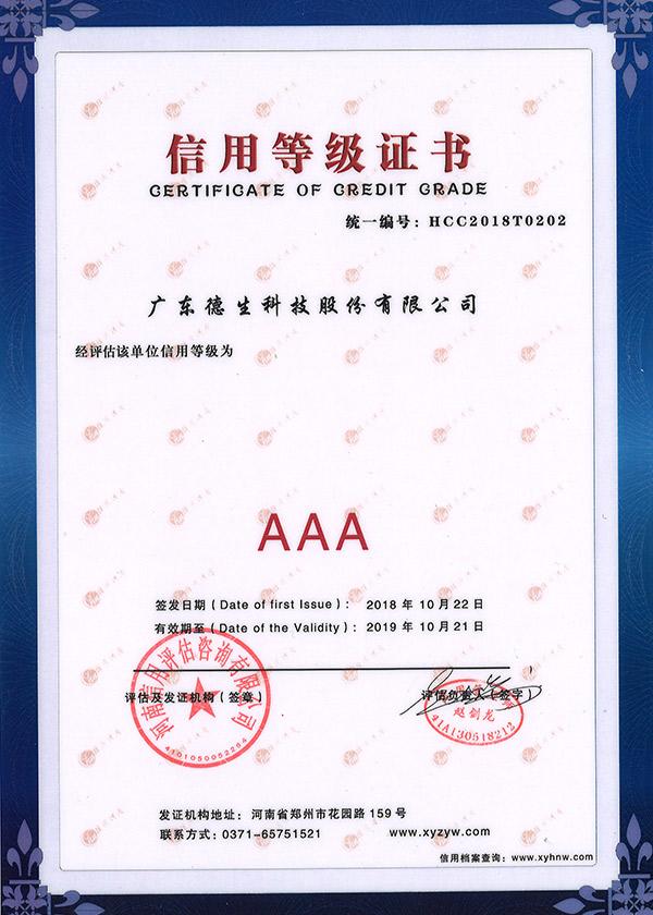 信用等级证书(AAA)