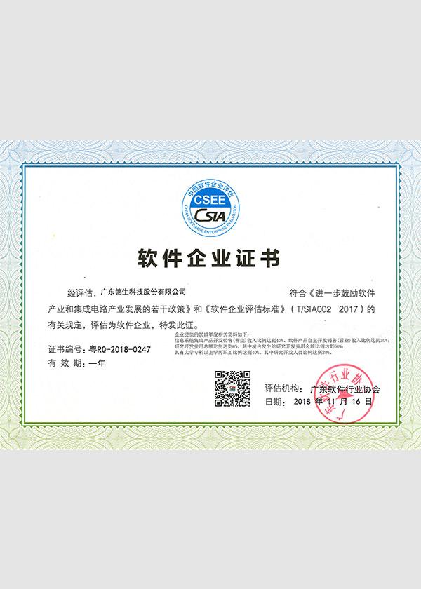 软件企业证书(2018)